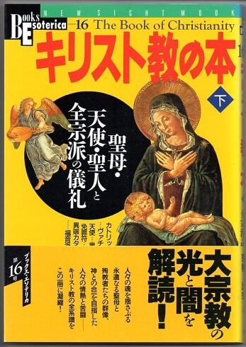 キリスト教の本 下巻 聖母・天使・聖人と全宗派の儀礼 (Books Esoterica 16)