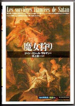 魔女狩り (「知の再発見」双書 16)