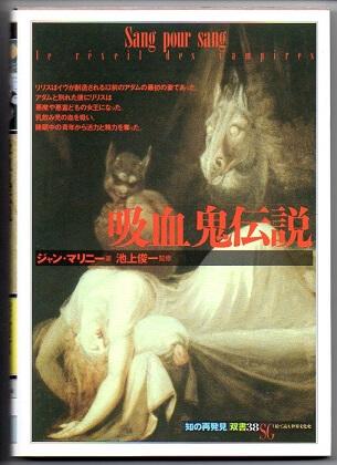吸血鬼伝説 (「知の再発見」双書 38)