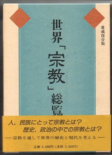 世界「宗教」総覧 愛蔵保存版