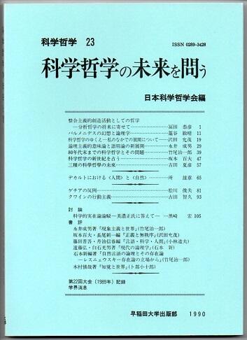 科学哲学の未来を問う (科学哲学 23)