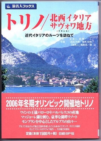 旅名人ブックス 14 トリノ/北西イタリア/サヴォワ地方 近代イタリアのルーツを訪ねて