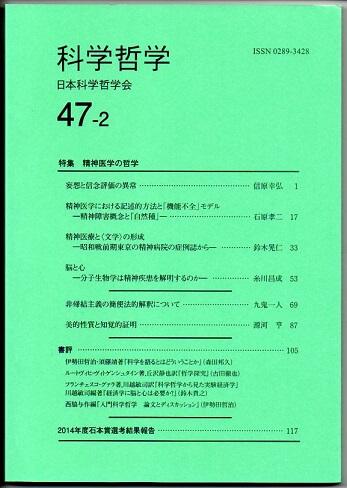 科学哲学 47-2 (2014年)