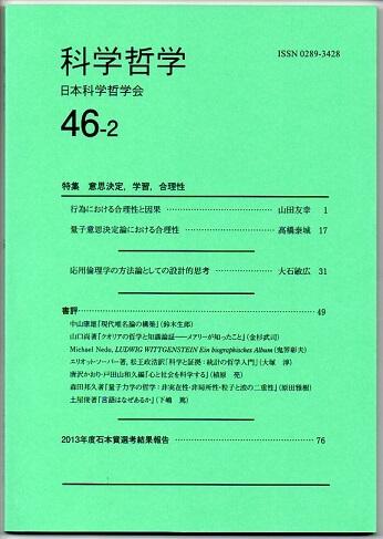 科学哲学 46-2 (2013年)