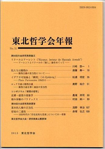 東北哲学会年報 No.31 2015年