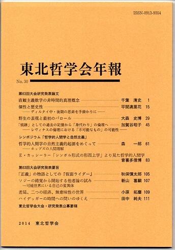 東北哲学会年報 No.30 2014年