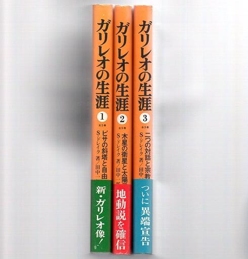 ガリレオの生涯 全3巻揃