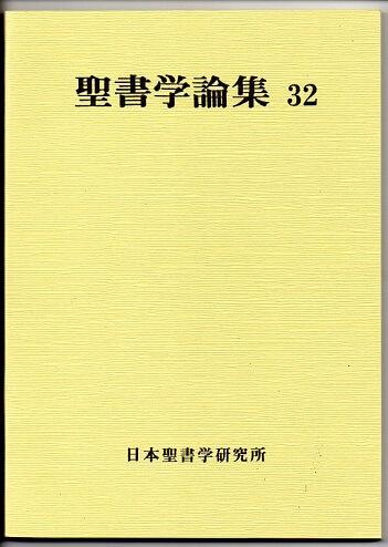 聖書学論集 32