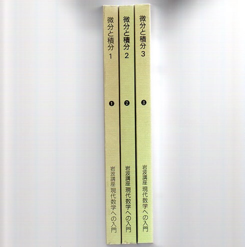 岩波講座 現代数学への入門 第1・2・3分冊 微分と積分1・2・3 3冊揃
