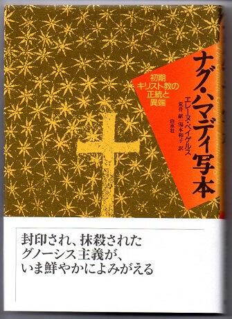 ナグ・ハマディ写本 初期キリスト教の正統と異端 (新装復刊)