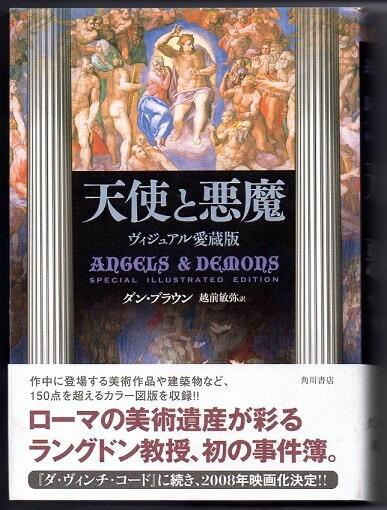 天使と悪魔 ヴィジュアル愛蔵版