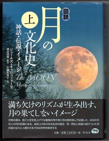 図説 月の文化史 神話・伝説・イメージ 上巻