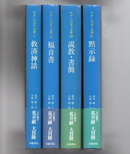 ナグ・ハマディ文書 全4冊揃 1救済神話/2福音書/3説教・書簡/4黙示録