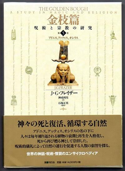 金枝篇 呪術と宗教の研究 5 アドニス、アッティス、オシリス
