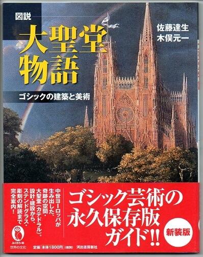 新装版 図説 大聖堂物語 ゴシックの建築と美術 (ふくろうの本)