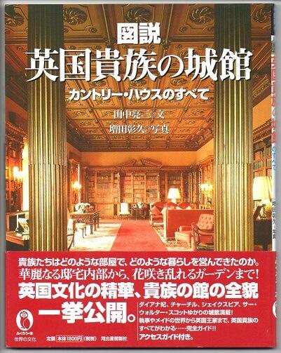 新装版 図説 英国貴族の城館 カントリー・ハウスのすべて (ふくろうの本)