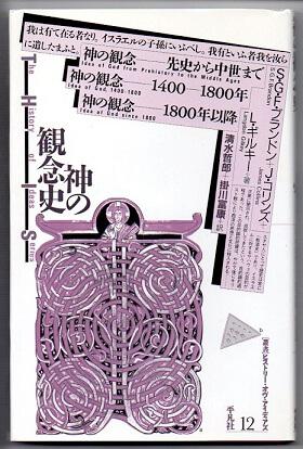 神の観念史 (叢書ヒストリー・オヴ・アイディアズ 12)