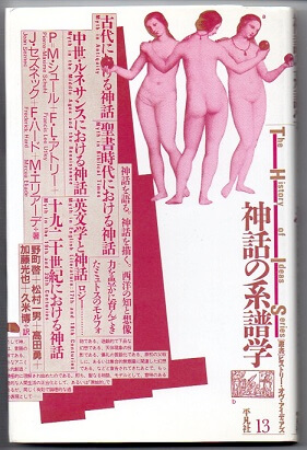 神話の系譜学 (叢書ヒストリー・オヴ・アイディアズ 13)