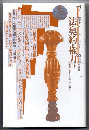 法・契約・権力 (叢書ヒストリー・オヴ・アイディアズ 16)