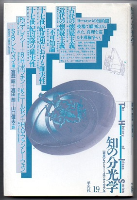 知の分光学 (叢書ヒストリー・オヴ・アイディアズ 19)