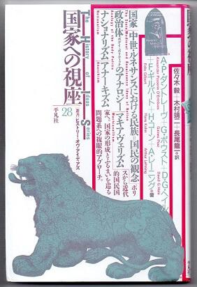 国家への視座 (叢書ヒストリー・オヴ・アイディアズ 28)