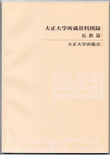大正大学所蔵資料図録 仏教篇 第2刷